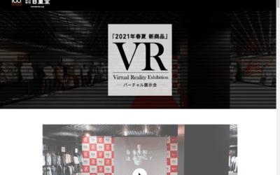 自重堂21年VR夏物展示会